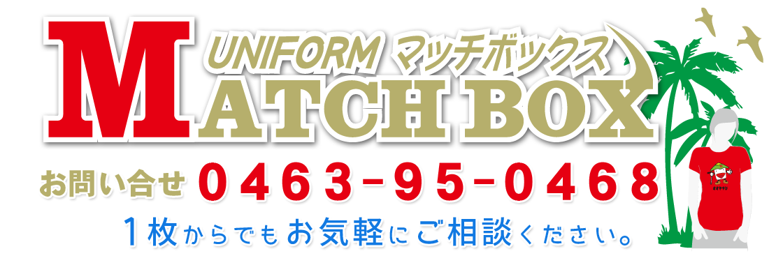 神奈川のTシャツプリント工房マッチボックス|神奈川県伊勢原