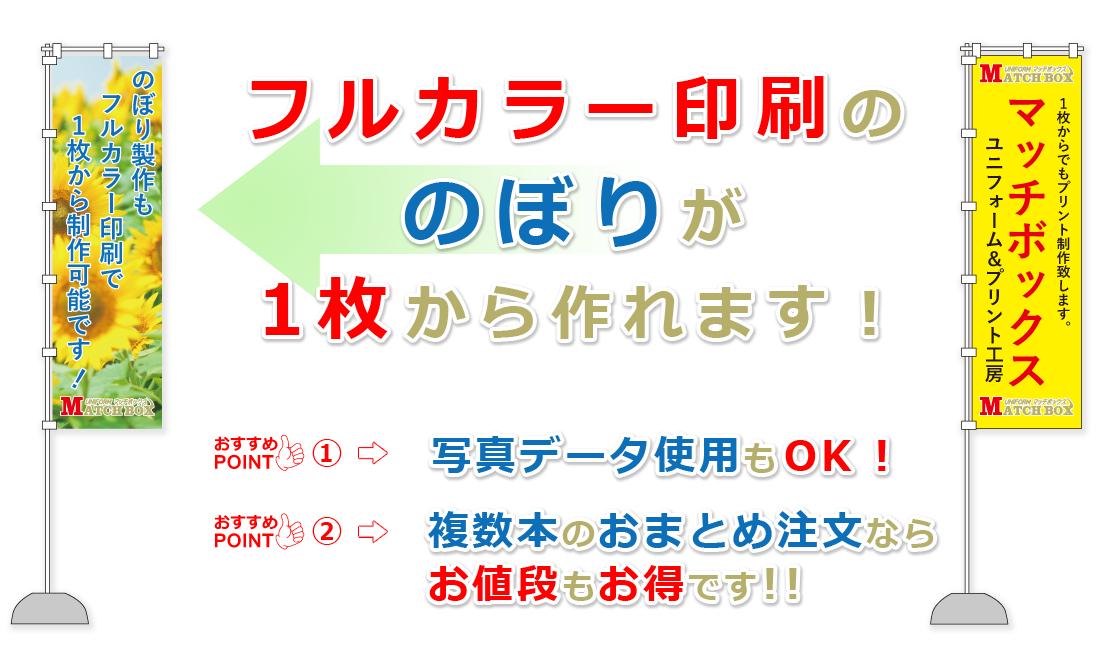 のぼり 伊勢原 プリント工房「マッチボックス」