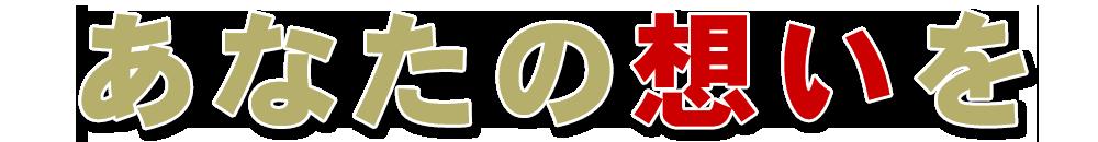 オリジナルTシャツのプリント工房マッチボックス 神奈川県内の伊勢原、平塚、厚木、秦野、小田原、湘南、横浜以外にも全国からのプリント注文も承っております。
