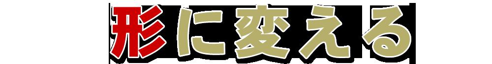 プリントTシャツ、ユニフォーム、作業着、のぼり、ステッカーなどのプリントや印刷なら神奈川県伊勢原のプリント工房マッチボックス